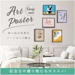 世界に一つのうちの子アートポスター